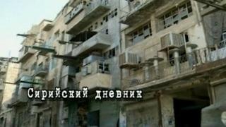Sirijski dnevnik