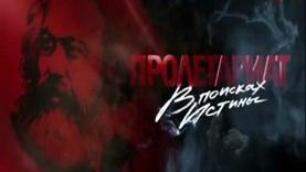 proletariat-v-poiskah-istiny