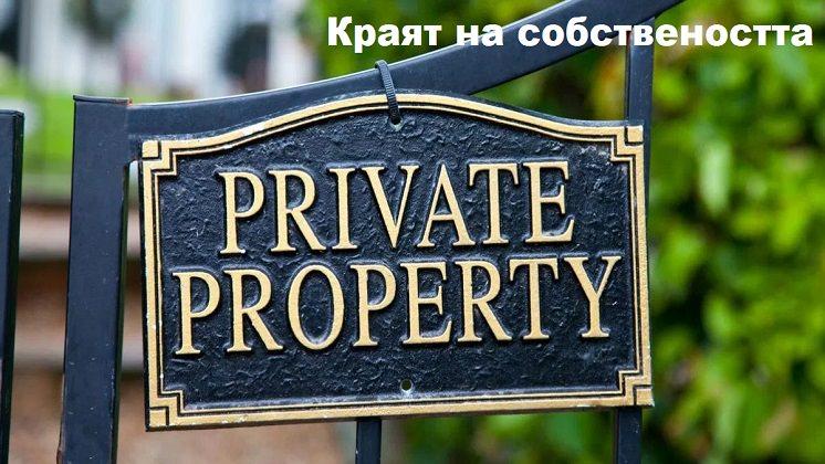 Краят на собствеността