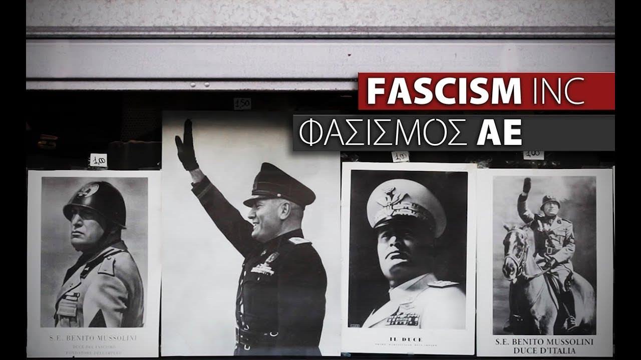 Фашизъм ООД
