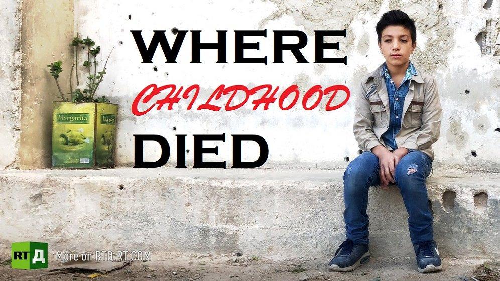 Там, където детството умря