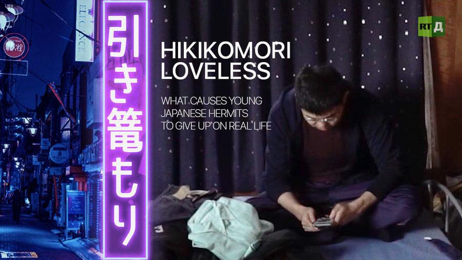 Хикикомори: Необичани