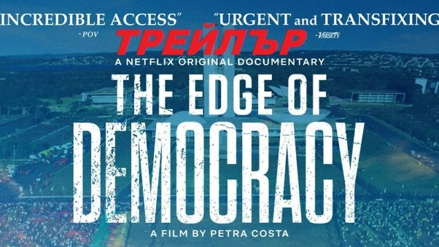 the.edge_.of_.democracy.netflix.docu_