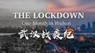 Изолацията: Един месец в Ухан / The Lockdown: One Month in Wuhan (2020)