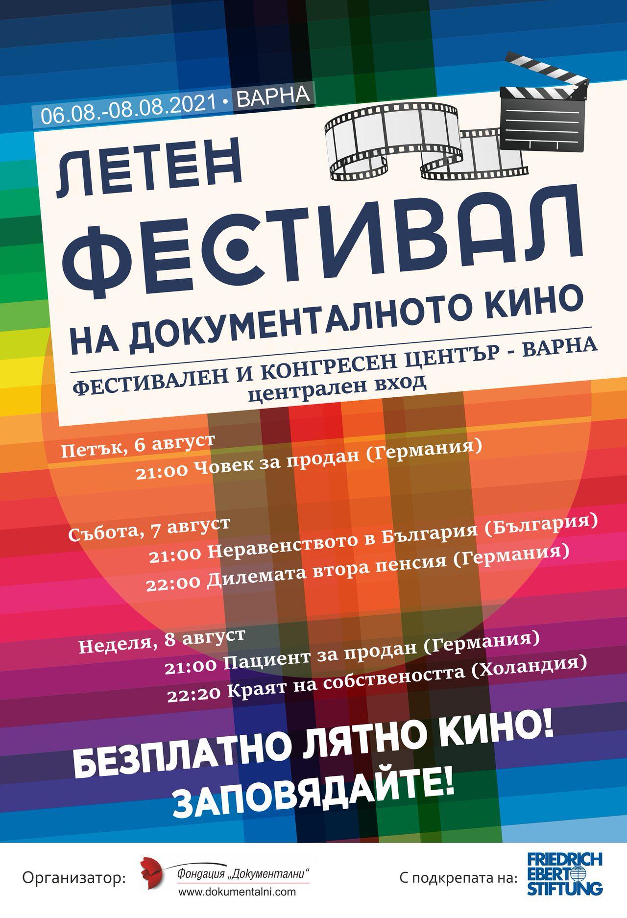 летен фестивал на документалното кино 2021